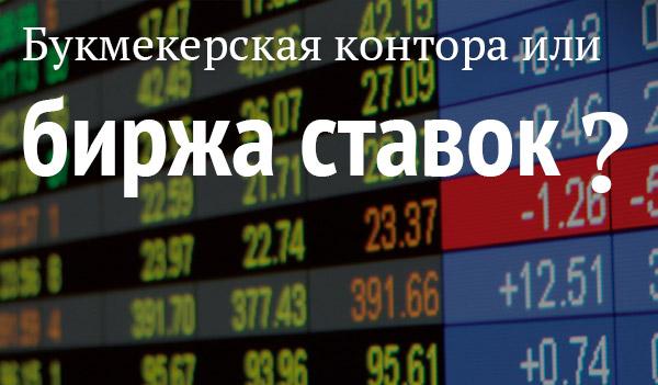 бк или биржа ставок