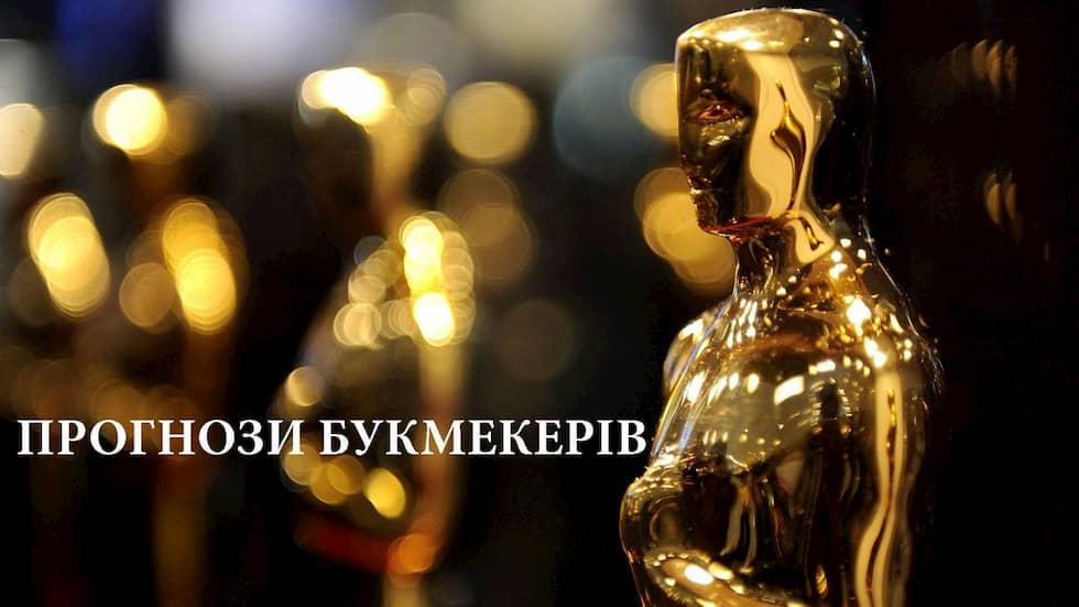 ставки на Оскар