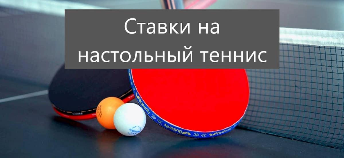 Стратегии ставок на настольный теннис live Абакан