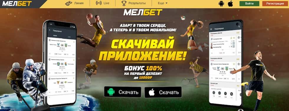 мобильное приложение melbet
