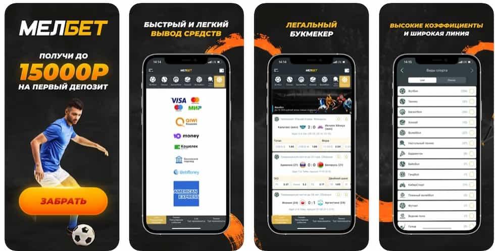 мобильное приложение скачать мелбет